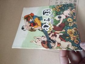 小子国 (低、中) 华三川绘画 【40开彩色连环画,一版一印】