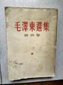 毛泽东选集第四卷竖版