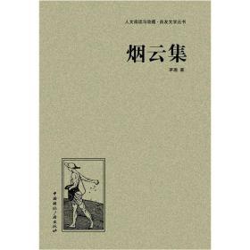 烟云集 人文阅读与收藏·?#21152;?#25991;学丛书