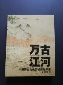 万古江河 中国历史文化的转折与开展(私藏品好,2006年一版一印)