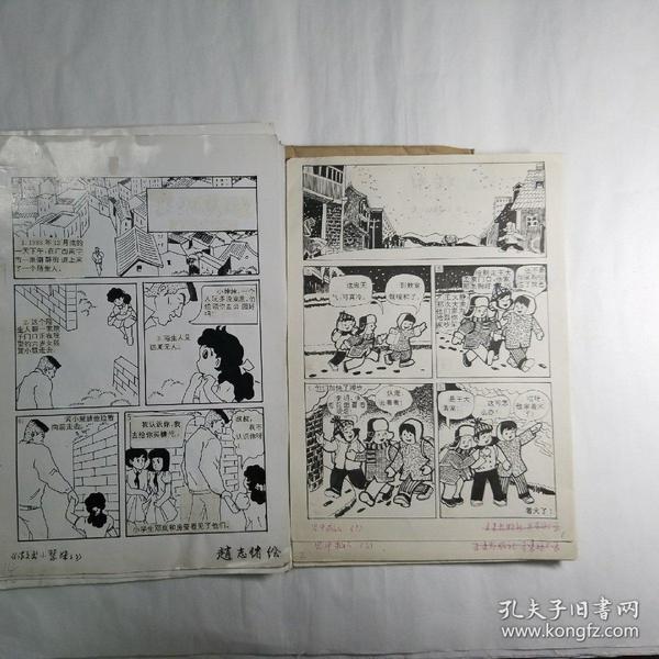 陕西著名画家王东斌和赵志绪手绘稿件一组