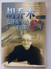 胡乔木在毛泽东身边工作的20年