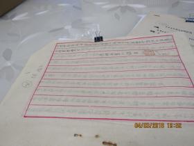 县坦白书人张有仁 手稿4页  913