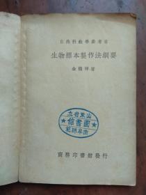【民国旧书】生物标本制作法纲要