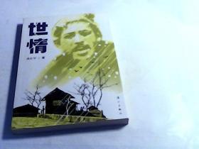 世情【龚桂华签赠本】