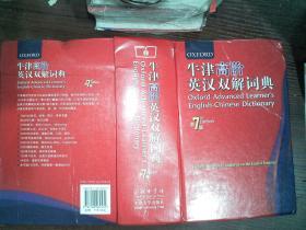 牛津高阶英汉双解词典(第7版)...