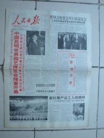 1999年5月1日《人民日报》(昆明世博会开幕)