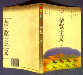 杂览主义 李书磊签赠