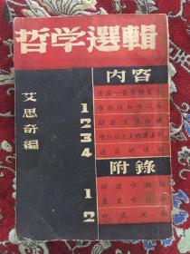 哲学选辑【民国三十六年4版】