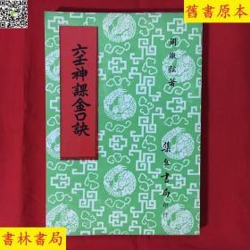 《六壬神课金口诀》,(清)周儆弦著,民国七十二年影印石印本,正版实拍,孔夫子孤本!