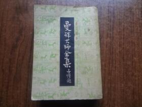曼殊大师全集    全一册  老9品   民国36年二月胜利后第二版
