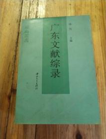广东文献综录