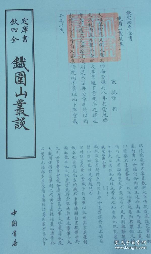 钦定四库全书:铁围山丛谈