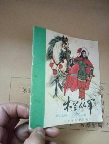 【40开彩色连环画】木兰从军(缺本) 少年儿童出版社
