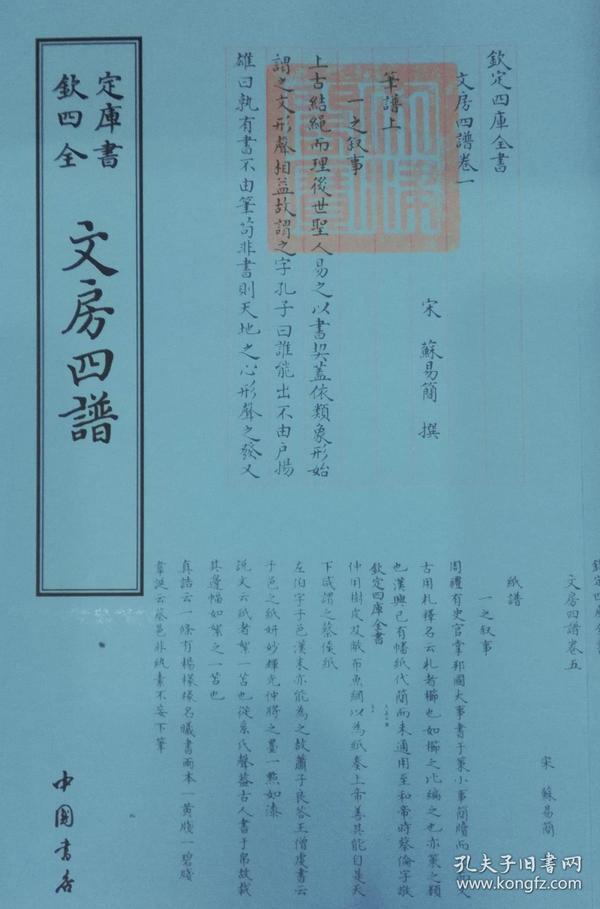 四库全书 谱录类 文房四谱16开 全一册