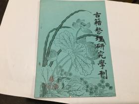 古籍整理研究学刊 1989年第4期