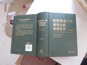 纪检监察工作常用法规实用全书(第三版)