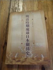 明清时期琉球日本关系史
