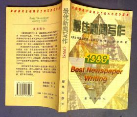 最佳新闻写作(1998)1999年一版一印