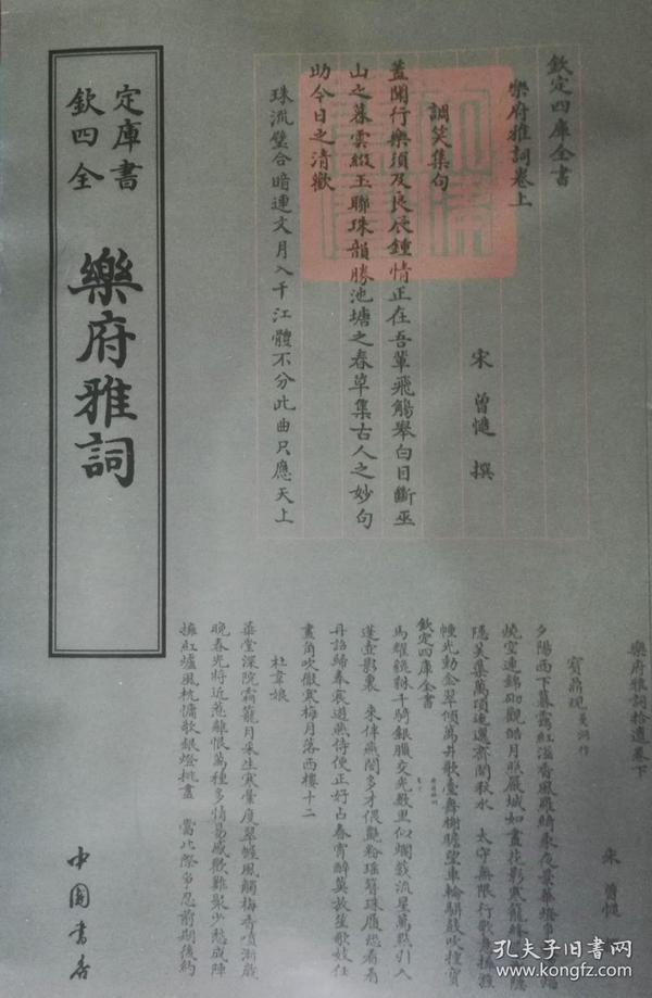 四库全书 词曲类 乐府雅词16开 全一册
