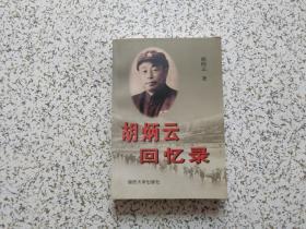 胡炳云回忆录  98年一版一印  品相棒