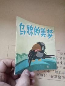 """乌鸦的美梦 ——彩色连环画(讽刺""""四人帮""""的童话)"""