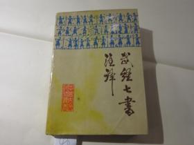 《武经七书注译》