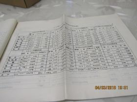 科学出版社1957年出版统计 资料约30页  913