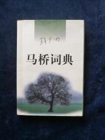 韩少功 签名 马桥词典 一版一印