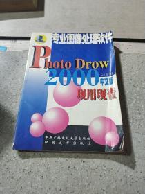 专业图像处理软件 photo Drow 2000 现用现查(一版一印)