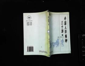 中国人的精神三十讲(中)