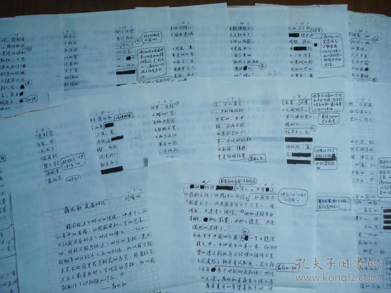 刘曦林手稿《蒋兆和及其时代》8开16页 约1980年代初