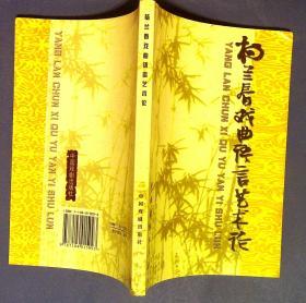 杨兰春戏曲语言艺术论