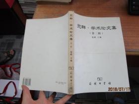 觉群·学术论文集.第二辑