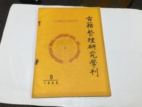 古籍整理研究学刊 1989年第5期