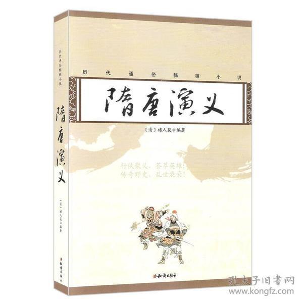 历代通俗畅销小说:隋唐演义