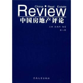 中国房地产评论(第8辑)
