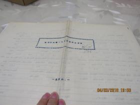 科学出版社1955年出版统计 资料30页  913