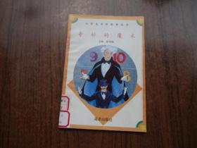 小学生奇妙故事丛书:奇妙的魔术