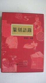 2012年广东教育出版社出版发行《篆刻语录》一版一印厚册函盒精装本、仅印1000册
