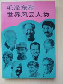 毛泽东和世界风云人物