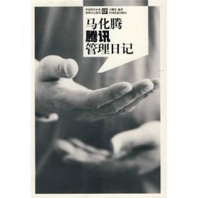 马化腾腾讯管理日记