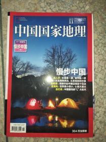 正版图书中国国家;地理
