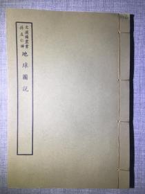 《地球图说》 艺文印书馆印行影印