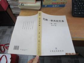 觉群·学术论文集.第三辑