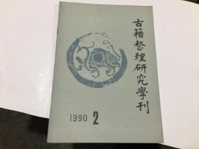 古籍整理研究学刊 1990年第2期