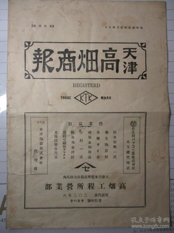 民国 日本侵华时期  1937年  天津高烟商报  少见