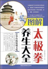 图解太极拳养生大全:中华传统保健文化