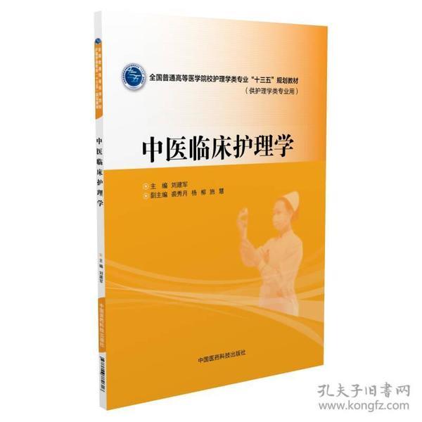 """中医临床护理学/全国普通高等医学院校护理学类专业""""十三五""""规划教材"""