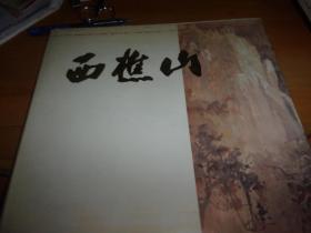 西樵山--12开精装画册--1992年